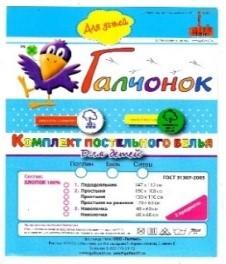 КПБ ТМ «ГАЛЧОНОК» детский